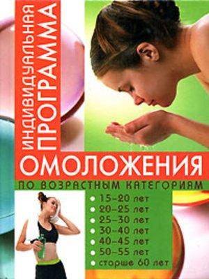 cover image of Стиль жизни – молодость
