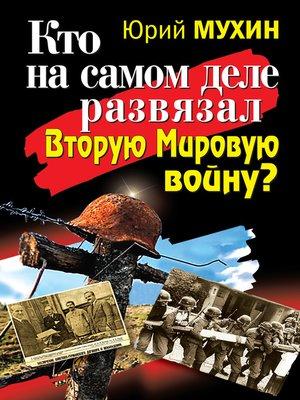 cover image of Кто на самом деле развязал Вторую Мировую войну?