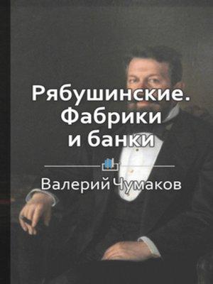 cover image of Рябушинские. Фабрики и банки знаменитой династии России