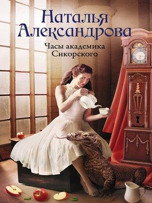 cover image of Часы академика Сикорского