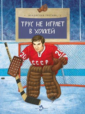 cover image of Трус не играет в хоккей