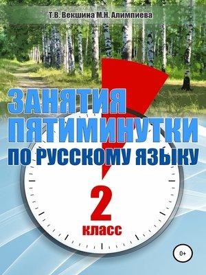 cover image of Занятия – пятиминутки по русскому языку. 2класс