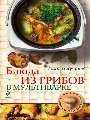 cover image of Блюда из грибов в мультиварке
