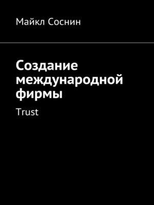 cover image of Создание международной фирмы. Trust