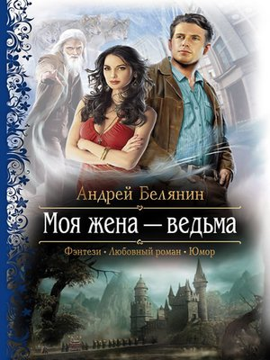 cover image of Моя жена – ведьма