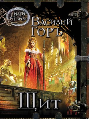 cover image of Щит