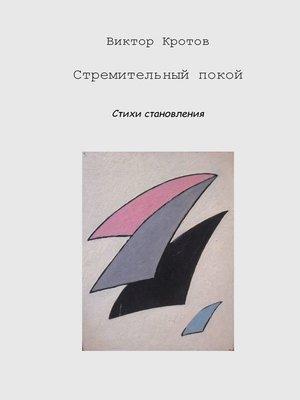 cover image of Стремительный покой. Стихи становления