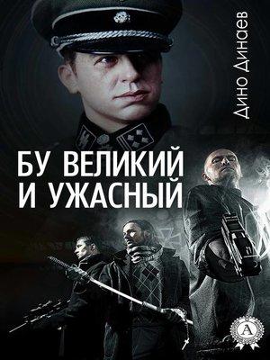 cover image of Бу великий и ужасный