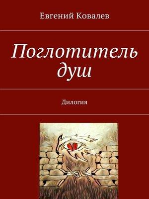 cover image of Поглотитель душ. Дилогия