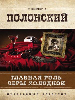 cover image of Главная роль Веры Холодной