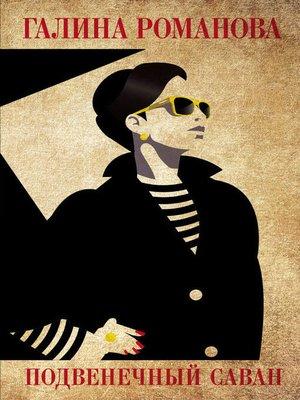 cover image of Подвенечный саван