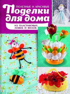 cover image of Полезные и красивые поделки для дома из пластиковых ложек и вилок