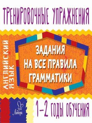 cover image of Английский язык. Задания на все правила грамматики. 1-2 годы обучения