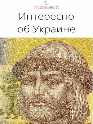 cover image of Интересно об Украине