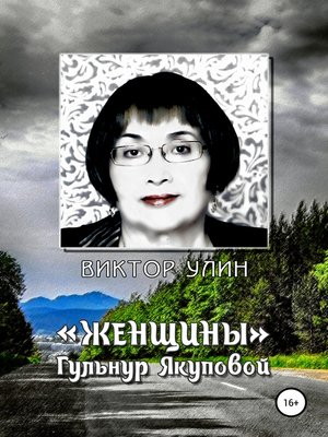 cover image of «Женщины» Гульнур Якуповой