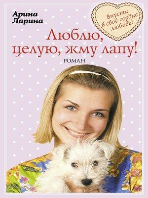 cover image of Люблю, целую, жму лапу!