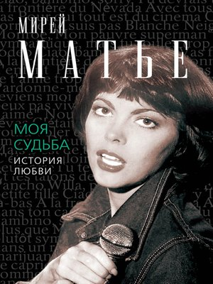 cover image of Моя судьба. История Любви