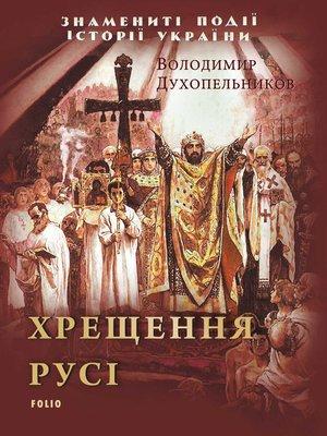 cover image of Хрещення Русі