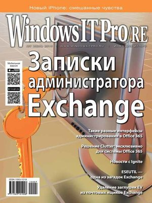 cover image of Windows IT Pro/RE №07/2015