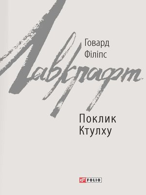 cover image of Поклик Ктулху