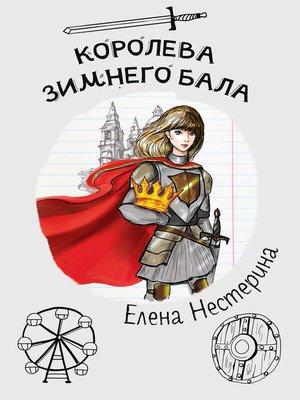 cover image of Королева зимнего бала