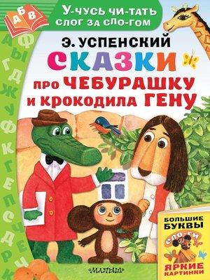 cover image of Сказки про Чебурашку и Крокодила Гену