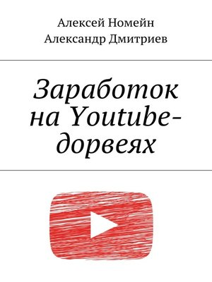 cover image of Заработок на Youtube-дорвеях
