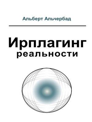 cover image of Ирплагинг реальности