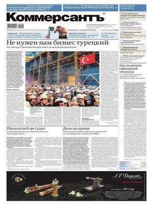 cover image of Коммерсантъ (понедельник-пятница) 219-2015