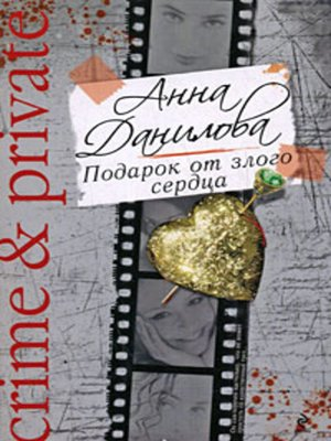 cover image of Подарок от злого сердца