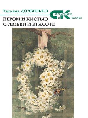 cover image of Пером и кистью о любви и красоте