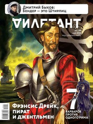 cover image of Дилетант 29