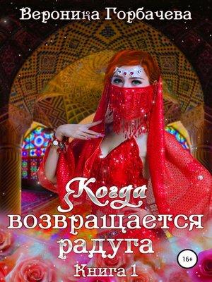 cover image of Когда возвращается радуга. Книга 1