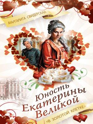 cover image of Юность Екатерины Великой. «В золотой клетке»