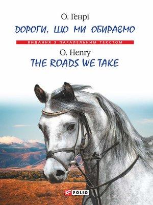 cover image of Дороги, що ми обираємо = Тhe roads we take