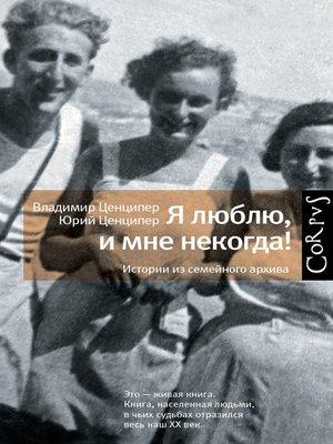 cover image of Ялюблю, имне некогда! Истории изсемейного архива