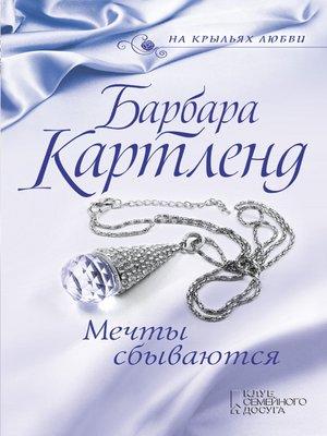 cover image of Мечты сбываются