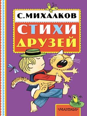 cover image of Стихи друзей
