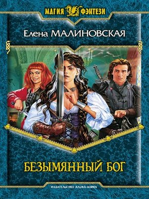 cover image of Безымянный Бог