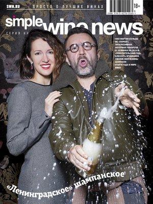 cover image of «Ленинградское» шампанское