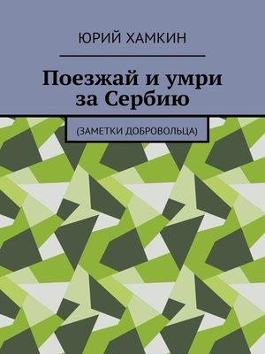 cover image of Поезжай иумри заСербию. Заметки добровольца
