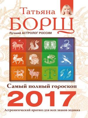 cover image of Самый полный гороскоп на 2017 год. Астрологический прогноз для всех знаков Зодиака