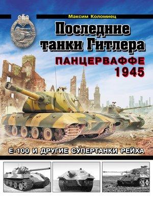 cover image of Последние танки Гитлера. Панцерваффе 1945