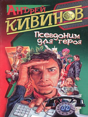 cover image of Псевдоним для героя