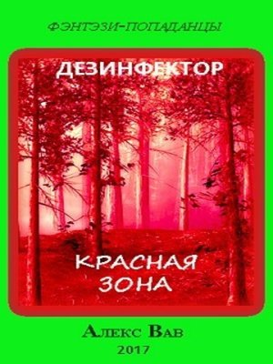 cover image of Красная зона