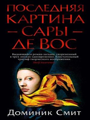 cover image of Последняя картина Сары де Вос