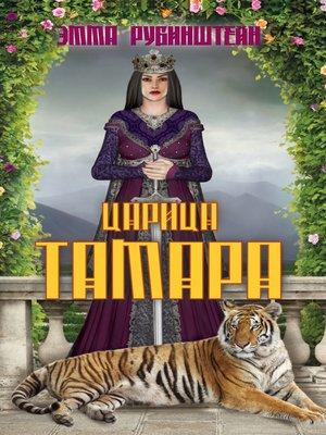 cover image of Царица Тамара