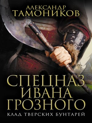 cover image of Клад тверских бунтарей