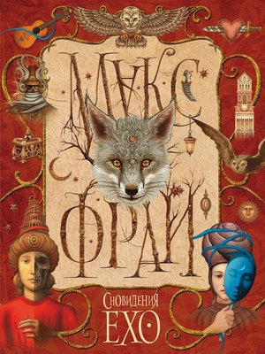 cover image of Сновидения Ехо (сборник)