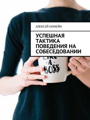 cover image of Успешная тактика поведения на собеседовании